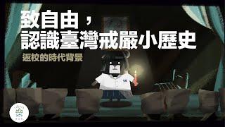 『超級民主的臺灣騙你的啦。』臺灣吧-Taiwan Bar 第6集