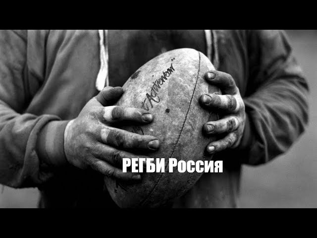 РЕГБИ 2018 Прямая трансляция «Енисей-СТМ» - «ВВА-Подмосковье»