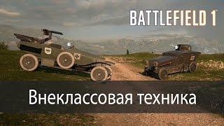 Внеклассовая техника ▶ Battlefield 1