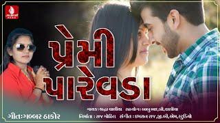 Premi Parevada | Shraddha Vaniya New Song | Gabbar Thakor New Gujarati Love Song 2018