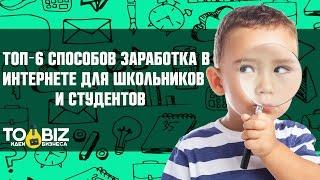 видео 5 бизнес-идей для интернет заработка без особых вложений