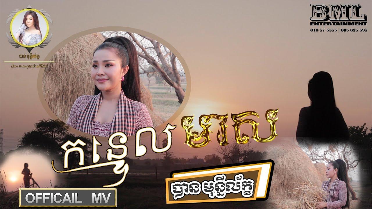 បទ : កន្ទេលមាស | ច្រៀងដោយ: កញ្ញា  បាន មុន្នីល័ក្ខ | Ban monyleak | [OFFICIAL MV ] . Cover song