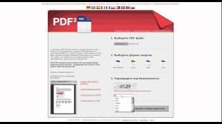 Преобразование файла формата PDF в текстовой файл, в файл формата Excel-, Word- или HTML