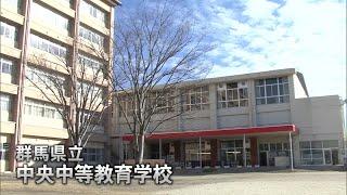 中央中等教育学校