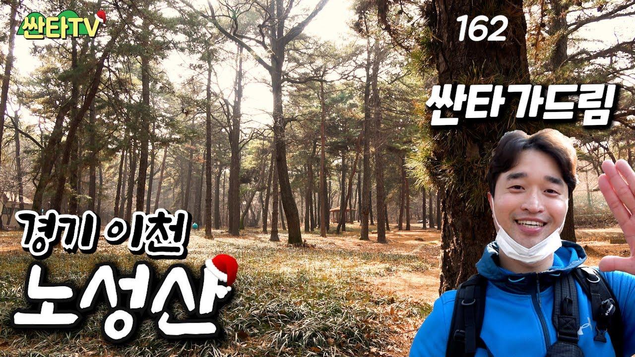 싼타가드림 4탄 경기도 이천 노성산, 포근한 봄의 기운│등산│말머리바위│소나무