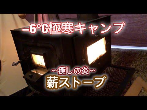 −6℃極寒キャンプ薪ストーブWood Stove〜癒しの炎〜
