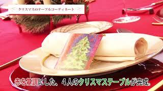 クリスマスのテーブルコーディネート テーブルコーディネート 検索動画 23