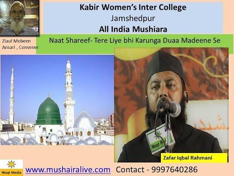 Naat Shareef  Zafar Iqbal Rahmani  Jamshedpur Tata Nagar Mushaira 2016