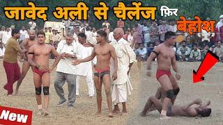 मियाँ भाई, जावेद गनी BSF से चैलेंज महँगा क्यूँ पड़ा, javed ali kusti