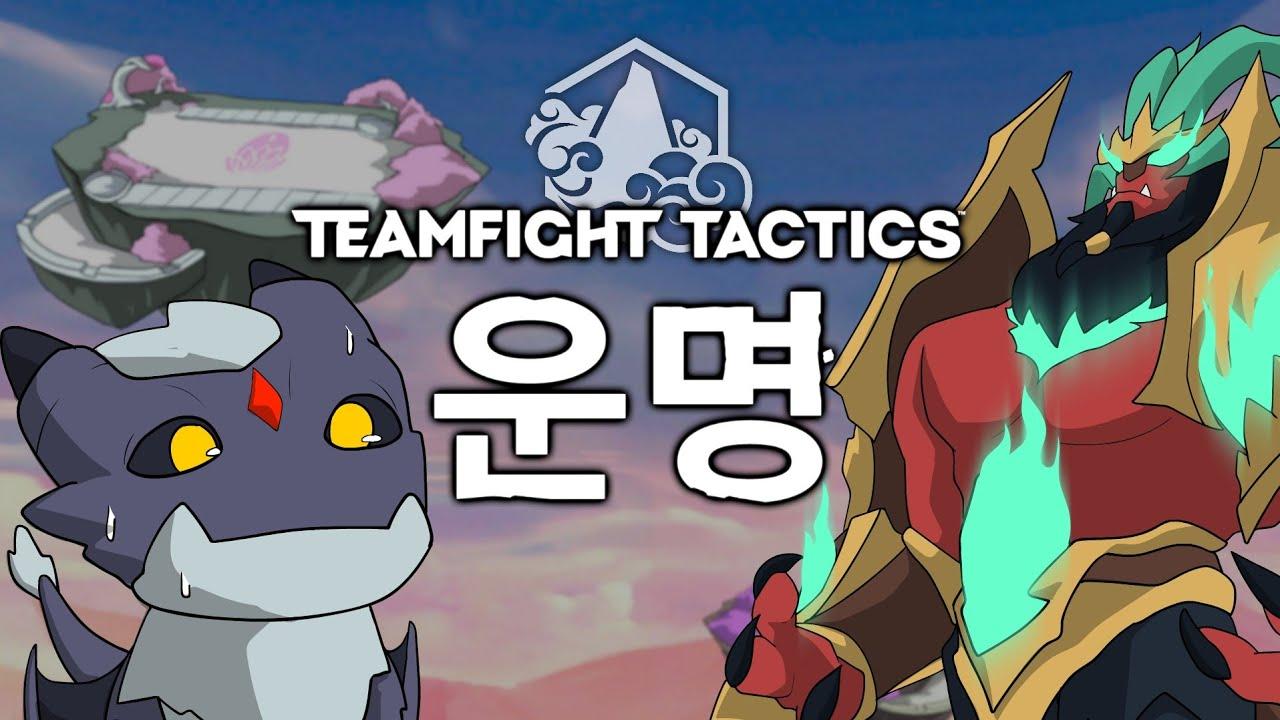 TFT 세트 4 : 운명 (with 흉폭한 포로)ㅣ전략적 팀 전투