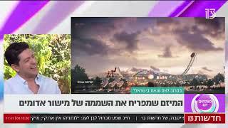 לאס וגאס בישראל: המיזמים שמפריחים את השממה של מישור אדומים