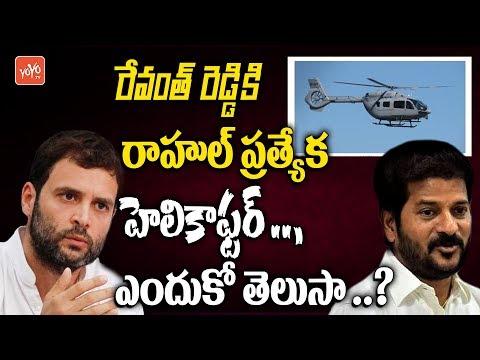 Rahul Gandhi Provides New Helicopter To Revanth Reddy | Telangana Congress | Mahakutami | YOYO TV
