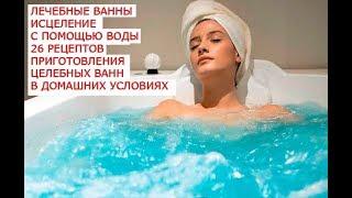 Лечебные ванны исцеление с помощью воды 26 рецептов приготовления целебных ванн в домашних условиях