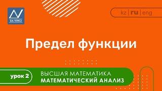 Математический анализ, 2 урок, Предел функции