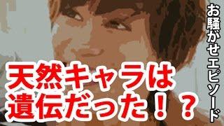 【Kis-My-Ft2】千賀健永の天然キャラ 遺伝だった!? チャンネル登録お...