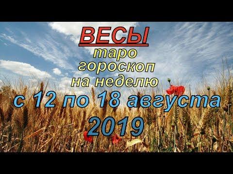 Гороскоп Весы с 12 по 18 августа.2019
