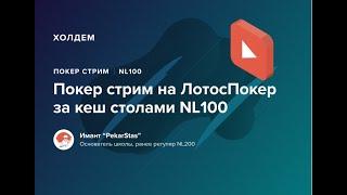 Покер стрим на Лотоспокер NL100 КЕШ