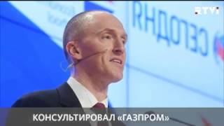 «Консультант ''Газпрома''» и родственники Трампа в администрации Белого дома