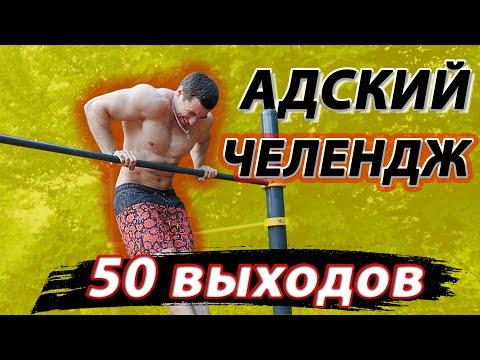 Челендж 50 выходов за подход ! АДСКОЕ ИСПЫТАНИЕ ! Дмитрий Кузнецов workout challenge