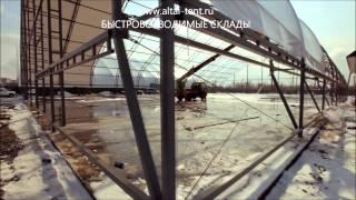 Быстровозводимые склады. Строительство ангаров, складов в Краснодаре, Сочи(http://altai-tent.ru/ БЫСТРОВОЗВОДИМЫЕ СКЛАДЫ ОТ ПРОИЗВОДИТЕЛЯ в любом регионе! Доставка и монтаж! Строительство..., 2013-02-21T10:33:15.000Z)