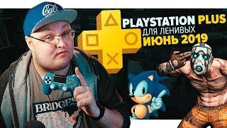 PlayStation Plus Для Ленивых – Июнь 2019