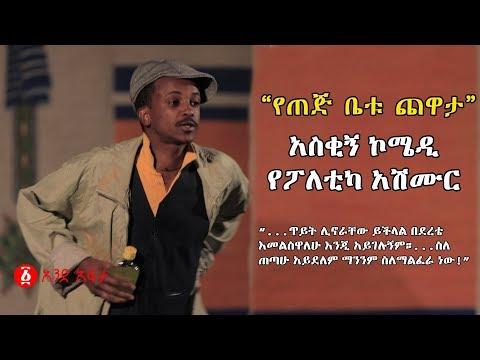 "Ethiopia: ""ፍራሽ አዳሽ"" በተስፋሁን ከበደ ክፍል 1|  አስቂኝ ኮሜዲ የፖለቲካ አሽሙር ተውኔት"