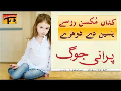 Talib Hussain Dard ► Kadan Muksan Rosay Tohein Chan De | Jog thumbnail