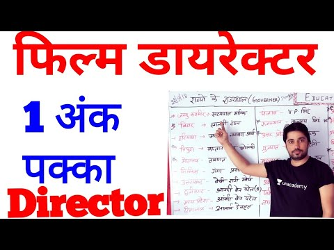 फिल्म डायरेक्टर || FILM DIRECTOR ||TOP 20||🔥🔥🔥🔥🔥||Railway D group Movie Director Question ||