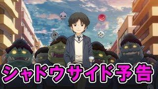 Watch Youkai Watch Movie 4 Shadow Side Oni Ou No Fukkatsu