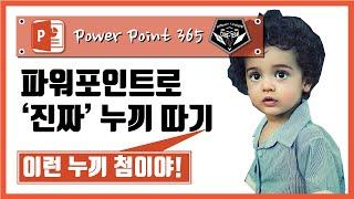 파워포인트 (Power point) 365 강좌 #012 누끼 따기(배경색 삭제 방법 아닙니다!)