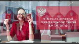 видео нотариальное заверение переводов