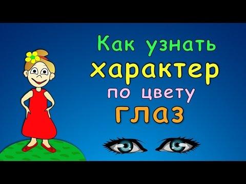 Тест : характер по цвету глаз =)