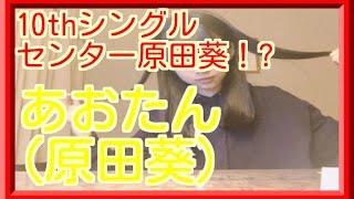 原田葵卒業という噂にいつもの原田葵がセンターとかありそう!? 詳しく...
