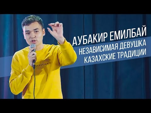 Аубакир Емилбай ТОП шуток | Стендап в Казахстане | Salem Stand Up