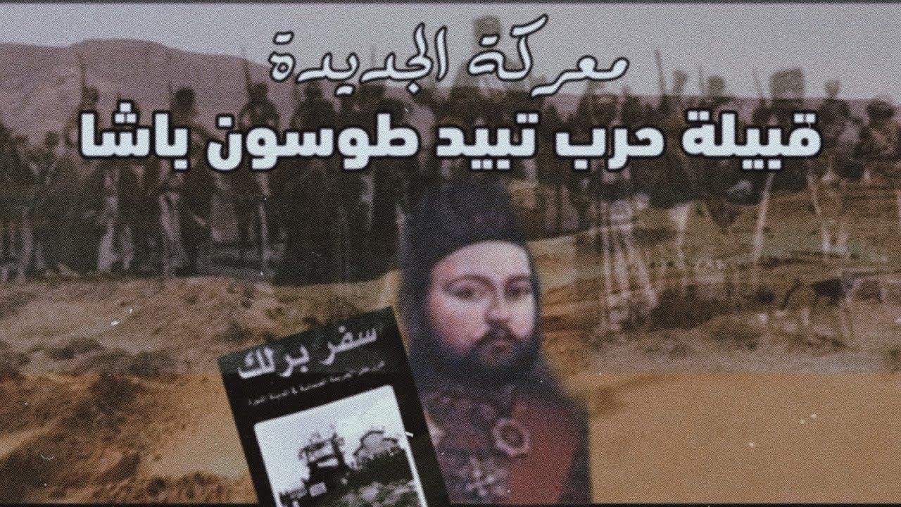 معركة الجديدة قبيلة حرب تبيد مماليك طوسون باشا التركية وتقتلهم شر مقتلة Youtube