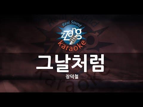 [짱가라오케/원키/MR] 장덕철(Jang Deok Cheol)-그날처럼(Good Old Days) KPOP Karaoke [ZZang KARAOKE]