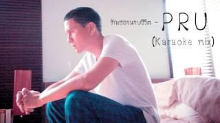 รักเธอจนจบชีวิต - PRU (karaoke mix)