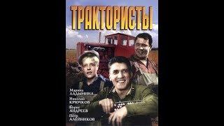 Трактористы - музыкальная комедия 1939