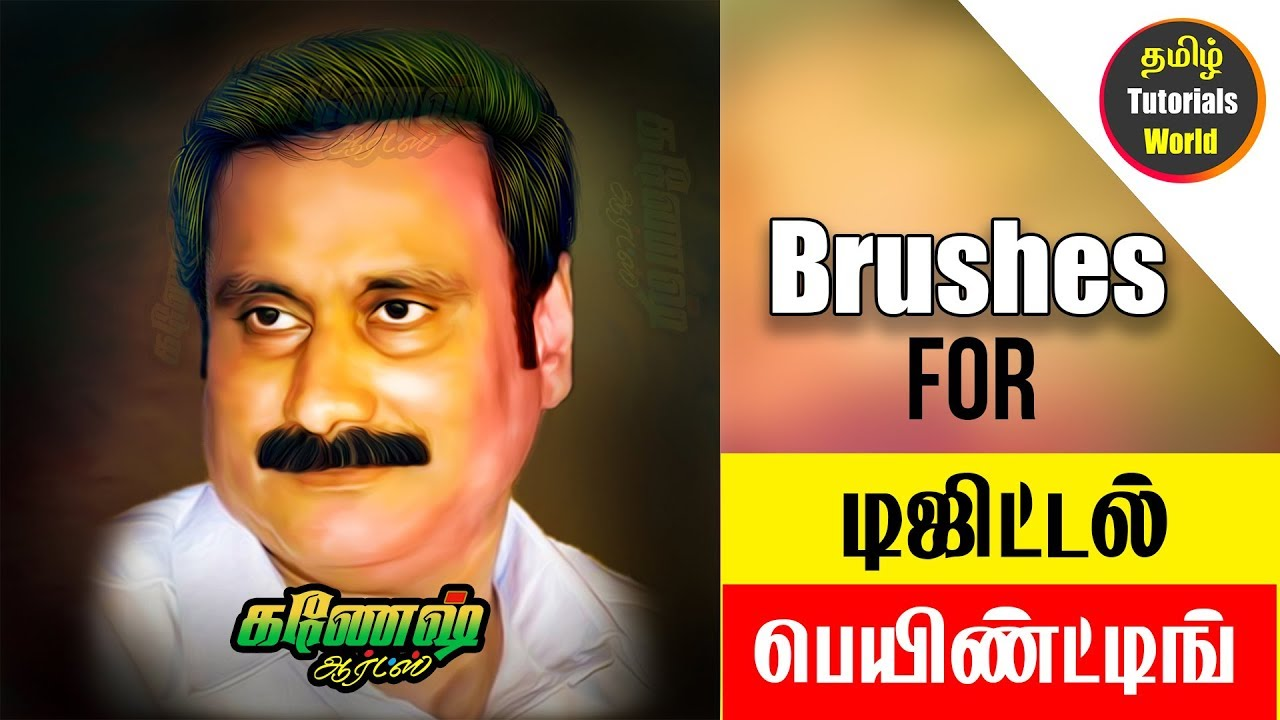 Digital Painting Brushes for Photoshop CC Tamil Tutorials