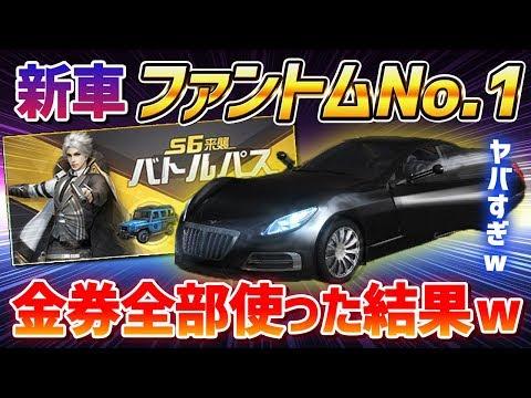 【荒野行動】新車『ファントムNo1』に持ってる金券全部使ってガチャをした結果がやばすぎたwww