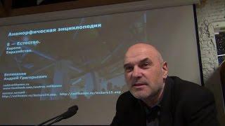 Андрей Великанов. Начало 6-ой лекции курса 2016-17.