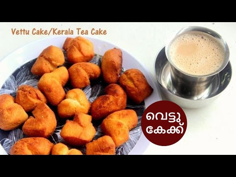 How to make Vettu Cake|Traditional Kerala Snack|Kerala Fried Tea Cake|വെട്ടു കേക്ക് |Anu's Kitchen