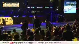 문재인의원 춤솜씨, 잠시 웃고가죠^^