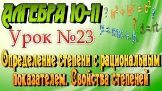 Определение степени с рациональным показателем. Свойства степеней. Алгебра 10-11 классы. 23 урок