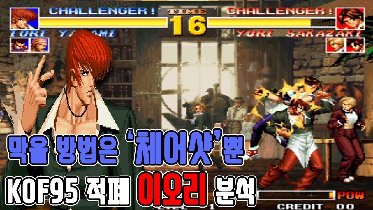 킹오파95 최고의 사기 캐릭터 이오리 분석해봄 고전게임 오락실 게임