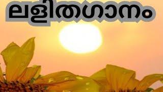 Light music-malayalam/malayalam lalitha ganam /ലളിതഗാനം