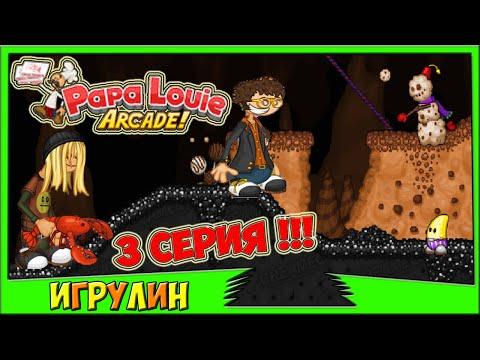 Папа Луи АТАКА МОРОЖЕНОГО 3 серия.Papa Louie When Sundaes Attack.Развивающий мультик ИГРА для Детей!