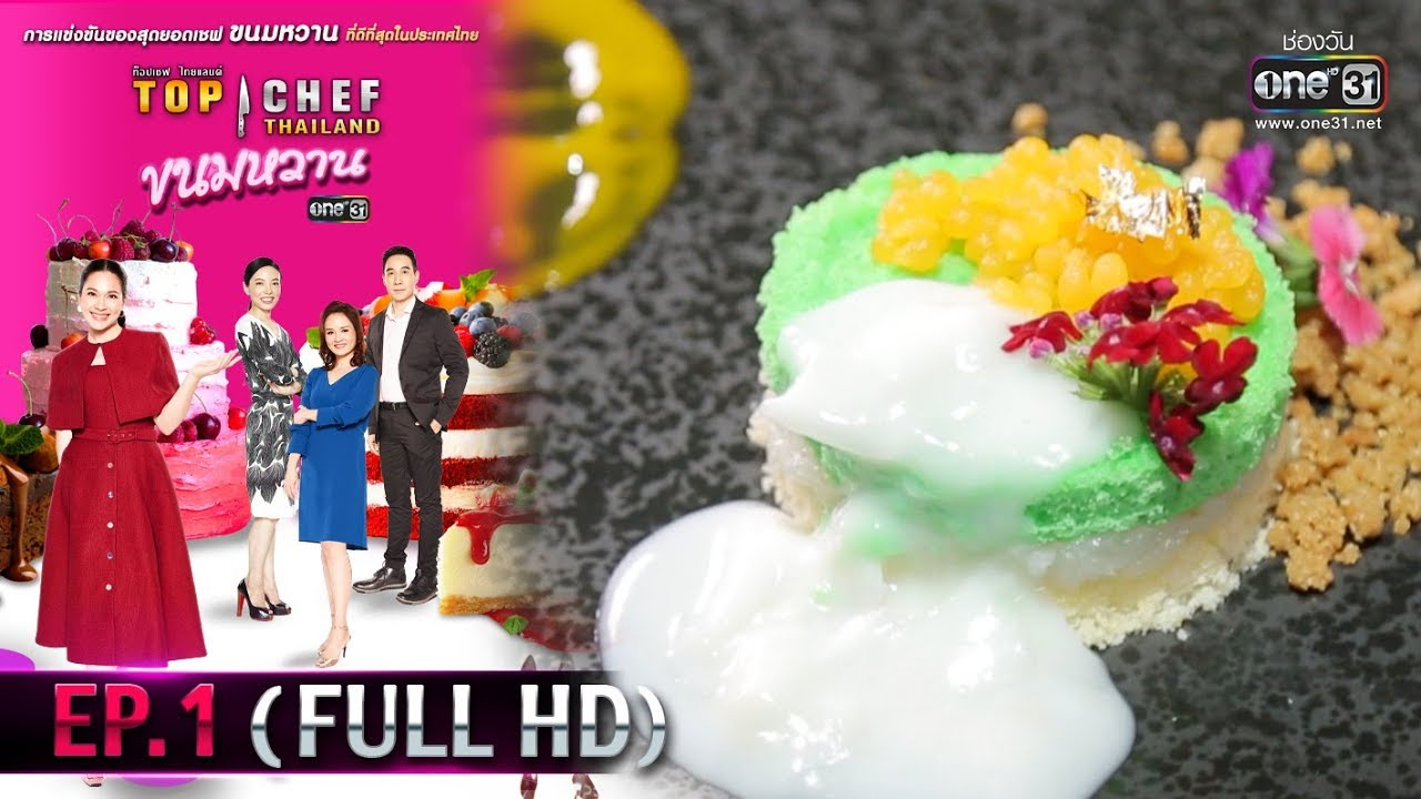 Download TOP CHEF THAILAND ขนมหวาน   EP.1 (FULL HD)   22 ก.พ.63   one31