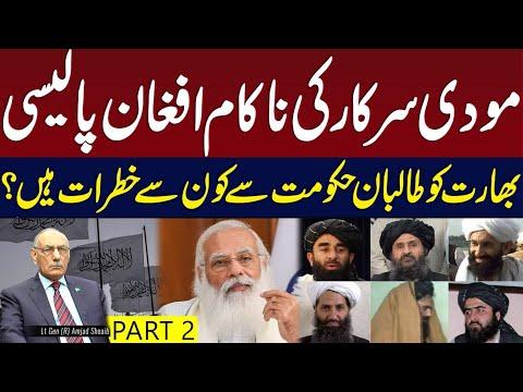 America's Big Demand From Pakistan   Details by Lt Gen (R) Amjad Shoaib