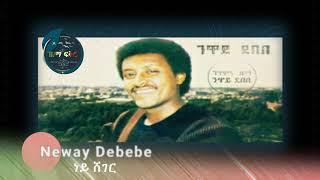 Neway Debebe_ነይ ሸገር